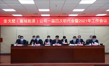 公司召開一屆四次職代會暨2021年工作會議